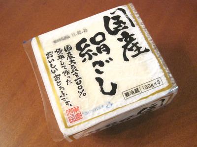 父にもらった豆腐、小さい豆腐3つセットを2パック。 その後買い足した2パックの計12個で12種類の「○○豆腐」を作ります