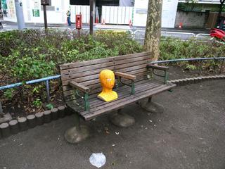 公園のベンチで休憩するほういち君