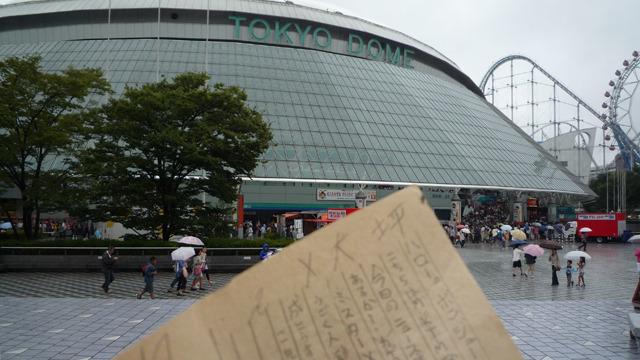 LIVE AT TOKYO DOME(イメージ映像です)