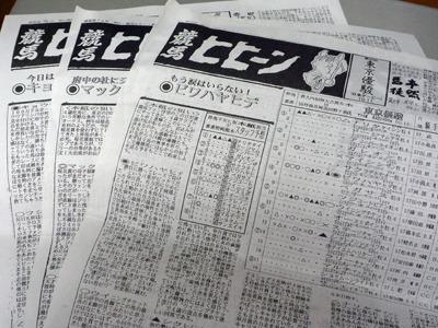 大学時代にサークルで作っていた競馬新聞。