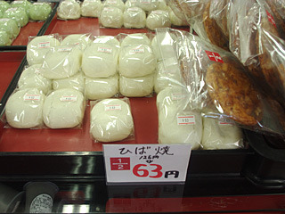 お饅頭とかお煎餅が全部半額! まんじゅう怖いとかいいながら、ついついたくさん買ってしまう。