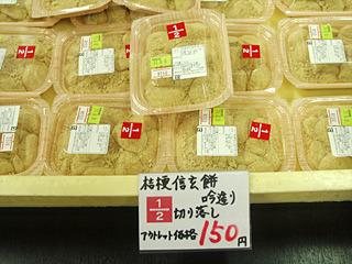 普通の信玄餅は売っていなかったのだが、切り落としとやらが売っていた。定価で買うべきかという問題は、これと黒蜜を買えばいいという結論に至った。