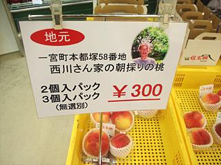 野菜や弁当なども安く売っており、桃でも買おうかと思ったが、そういえば今から桃狩りにいくのだった。