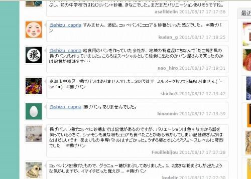 ご協力くださった皆様、ありがとうございました!