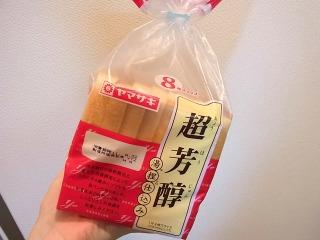 素材となる食パンと、