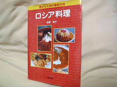以前、「クワス」を作る時に使った本。こちらの記事です。