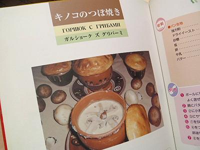 ガルショーク ズ グリバーミ。ピロシキと並んで日本人に馴染みのあるロシア料理だが、ロシアではあまり食べないそうだ。しかも、このロシア語の言い方も少し違うらしい。