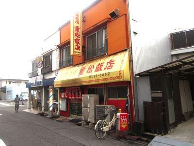 いかにも「古くからやってる中華屋さん」という店構え。