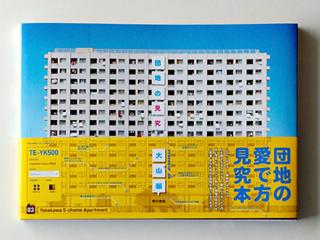 都営横川5丁目アパート!名団地!ぼくの団地写真集の表紙にも抜擢したぐらい!