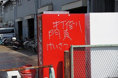 「打倒、門ページけいさつ」という謎のメッセージが落書きされた自販機。平和な町なんだろうなあ。