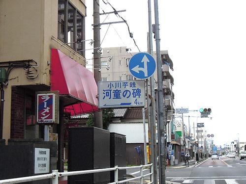 左折せずにはいられない看板。ライターの松本さんがバラ肉を求めて牛久に訪れた際にもちょっと触れているが、駅前にも沢山のカッパがいる。