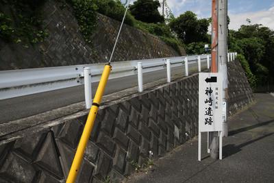 まずは綾瀬市唯一の国指定文化財、神崎遺跡