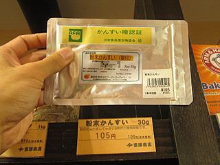 ということで、富澤商店で無事購入。安い。