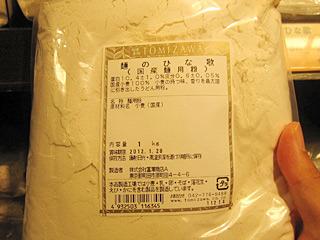 ついでに国産の麺用小麦粉も購入。うどん用でいいらしい。