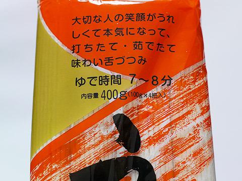 うどん(ゆで時間7~8分)