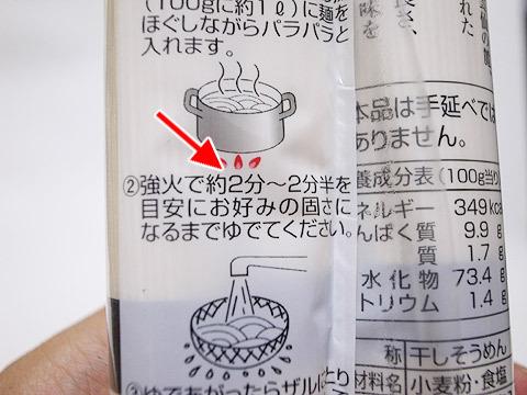 素麺(ゆで時間2~2分半)