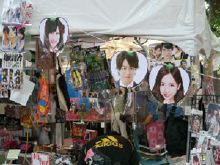 くじは300円。青少年が危ない!