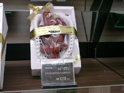 石川産ルビーロマン21,000円、これを見つけて喜んでいる下世話ネットワーク。