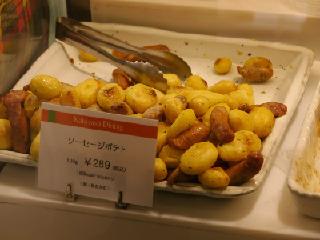 お惣菜コーナーでポテト200g 578円。じゃがいもは一周して普通の屋台になってきた。