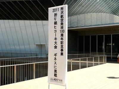 住宅街の中にある市民体育館という地味な会場ながら「ギネスに挑戦」と世界を見据えた大会!