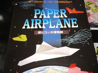 商品としてもらった本。見たことも聞いたこともないような折り紙ヒコーキが沢山紹介されていました