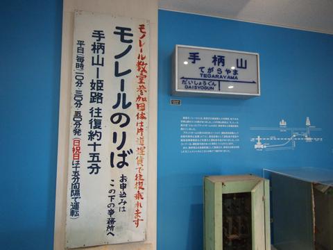 駅名表示や、モノレールのりばの看板も展示。当時の雰囲気が手にとるように伝わってくるので、とてもうれしい。