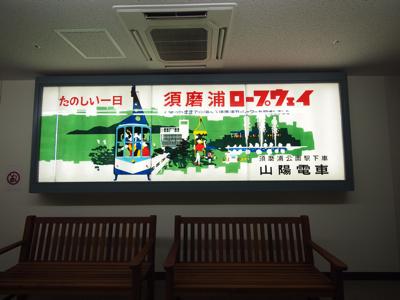 さらに、ホームにある広告看板も