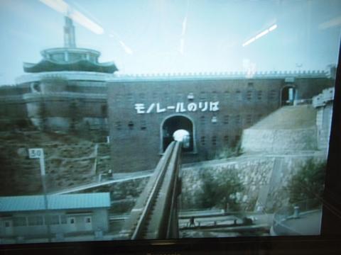 在りし日の手柄山駅に到着するところでVTRが終わるというオツさよ。いま同じ場所に立っているとおもうととても不思議な気分。