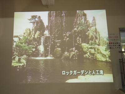 ロックガーデンとか。ちょっとディズニーみたいだけど東京ディズニーランド開園の17年前である。