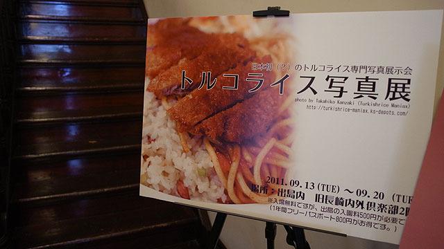 食べ物の写真ならみんなよく撮ってるが、その写真展というのはあまり聞いたことがない。
