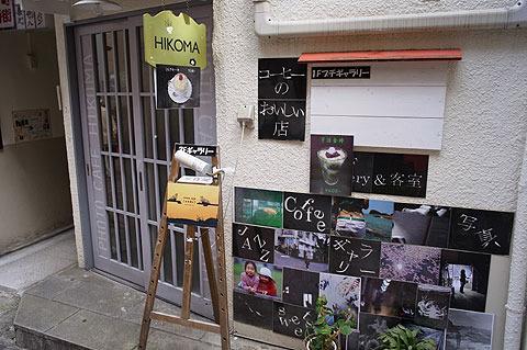 場所は喫茶店内にあるギャラリー。