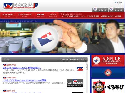 「日本ビアポン協会」まで立ち上がってた。