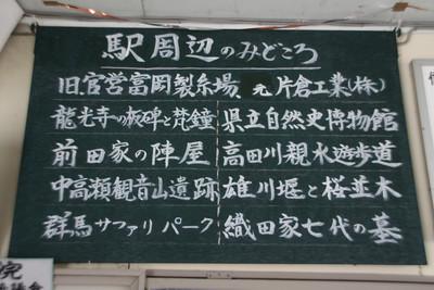 駅周辺の見所が、黒板に手書きだったりするし