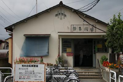 まるで民家を改装したかのような、西富岡駅