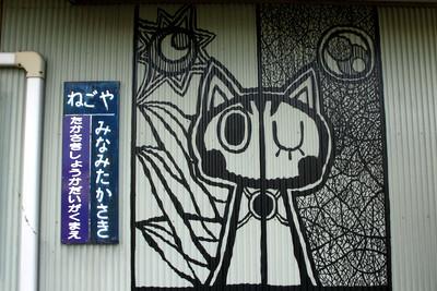 ホームに描かれた猫のイラストが目印