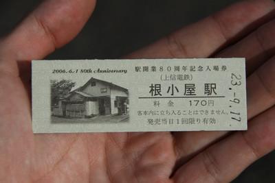 根小屋駅が好きすぎて、記念切符も購入した