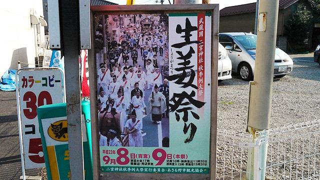神社で行われる生姜祭り、ダジャレだといいな~と