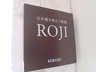 その名も「ROJI 日本橋」。確かに、車通りの多い通りからほんの少し路地に入る。