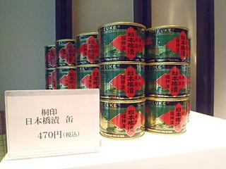 福神漬けの缶詰(日本橋漬け)。初めて見た!