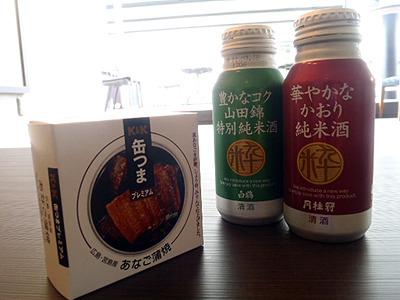 色々見ていたらその場で食べたくなったので開けてしまいます。缶詰と一緒に缶入りの日本酒も。だんだんダメな大人になっていくような・・・