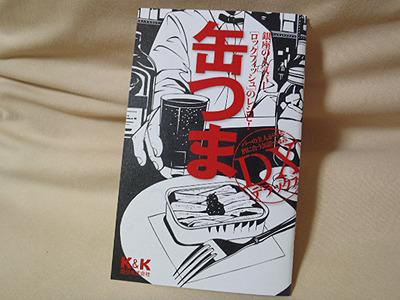 缶詰めを使ったつまみのレシピ本から抜粋した幾つかのレシピが載っています。無料で貰えた。
