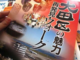 もちろん大田区ガイドもあります。