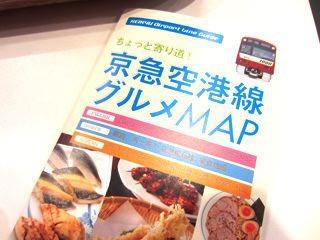 京急ガイドも(羽根つき餃子マップ、付いてました)。空港の発着の時間調整で、大田区をちょっと観光する人も、いるのかもしれませんね。