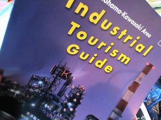「工場見学」って、外国人観光客向けのツアーもしてるんですね! びっくり。