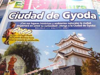 埼玉県行田市も、観光に力を入れてるんですね、外国人に満足してもらえるといいけれど…(埼玉出身なので心配)。