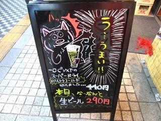 蒲田で見つけた「共食いキャラ」。ビール飲んでます。