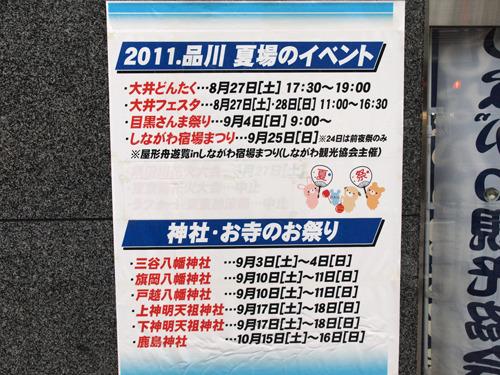 当面のイベント情報が建物外壁に書かれていて便利
