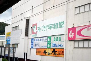滋賀県民心の故郷・平和堂