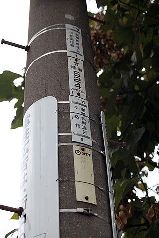 プレートがいっぱい付いているが、上3枚が東電で一番下はNTT。NTTのプレートは大体文字が消えてて読めなかった。