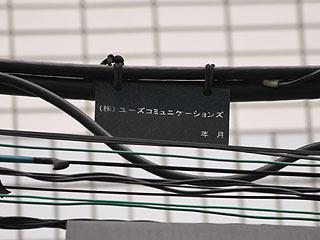 これはインターネットプロバイダのケーブル。